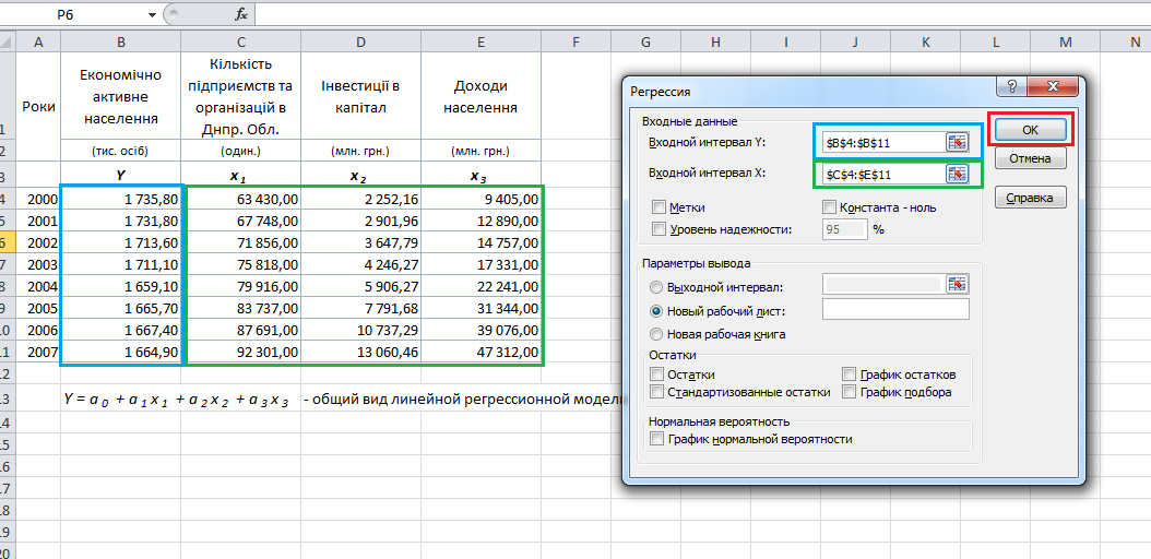 Как сделать анализ данных в excel 2003