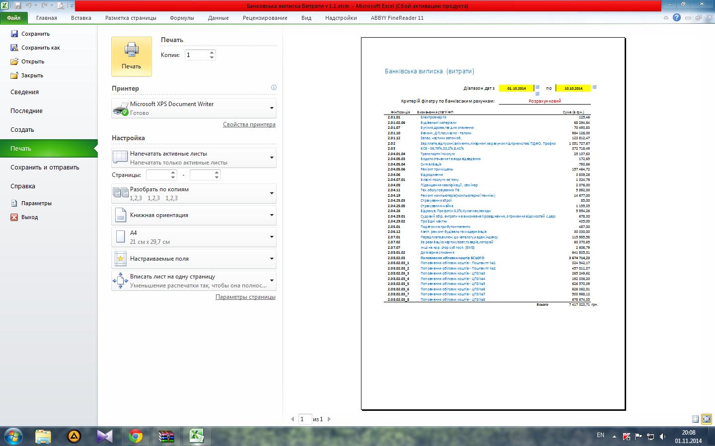 Как сцепить в Excel ячейки (склеить значения) SirExcel