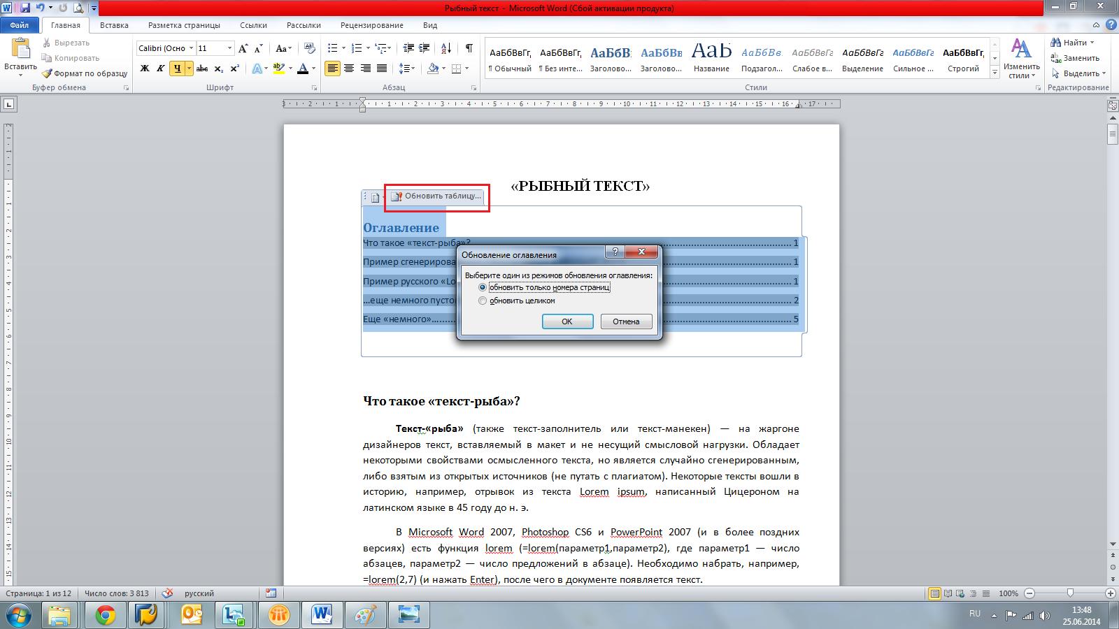 Как сделать оглавление или содержание в документ Word 2007 6
